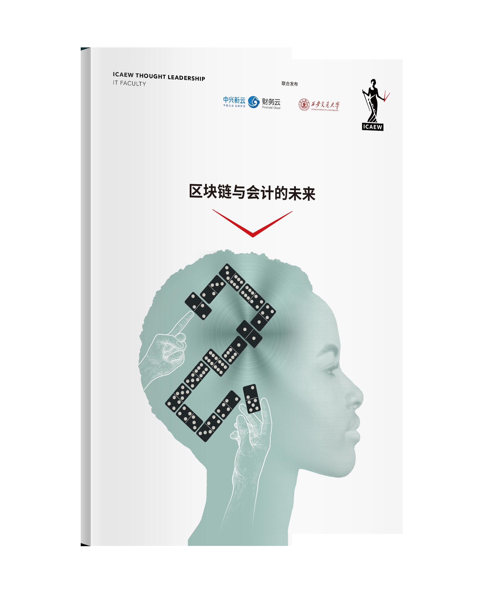 2020财务未来发展报告《区块链与会计的未来》正式发布