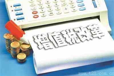 4月1日起增值税税率正式下调为13%