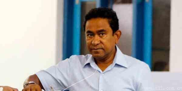 马尔代夫法院下令释放前总统亚明