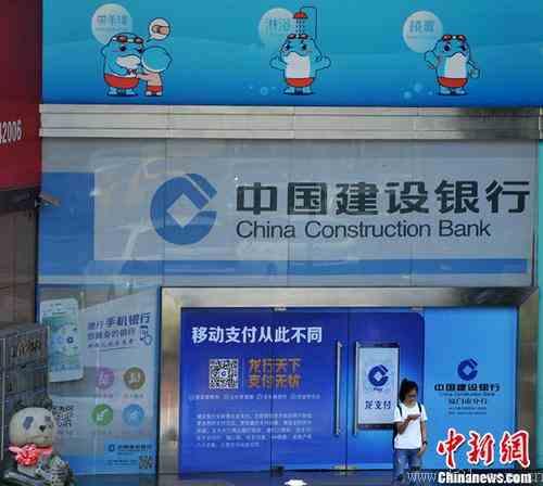中国建设银行2018年净利润2556亿元
