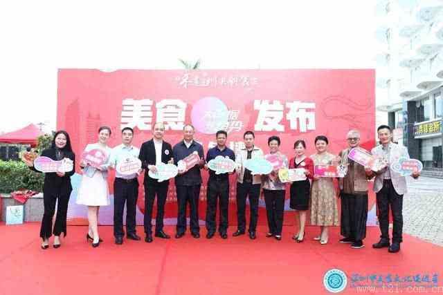 深圳市美食文化促进会举办