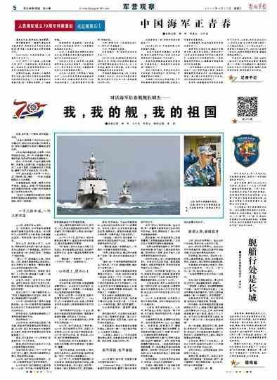 人民海军成立70周年走进舰艇长