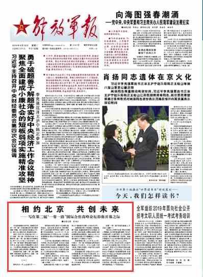 """""""一带一路""""高峰论坛相约北京 共创未来"""