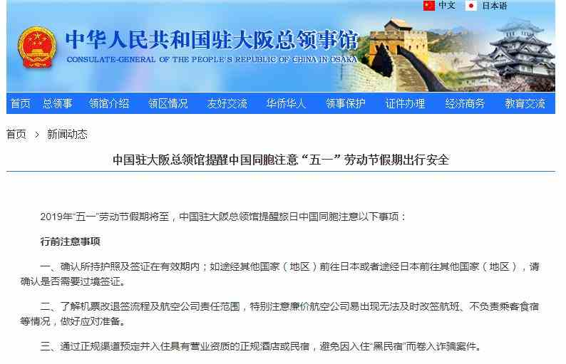 """中国驻大阪总领馆提醒""""五一""""假期"""
