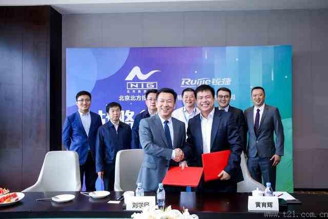 锐捷网络与北京北方投资集团达成战略合作
