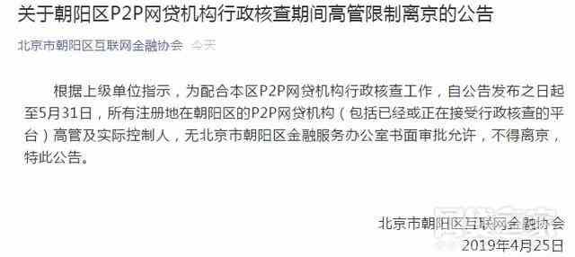 北京要求P2P平台高管行政核查期间不得离京