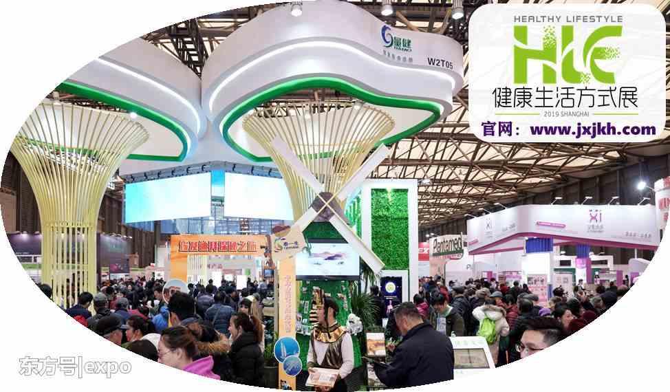 健康生活方式展,2019上海健康产业博览会,大健康展即将开幕